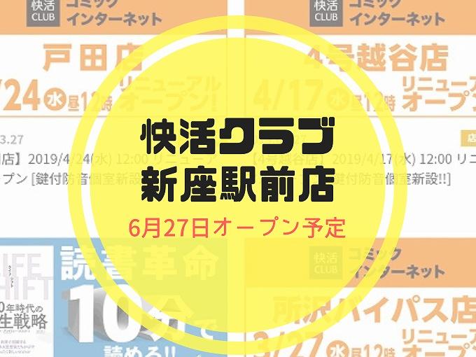 【開店情報】快活クラブ 新座駅前店が6月27日にオープン予定☆リニューアルラッシュも続々と♪【新店】