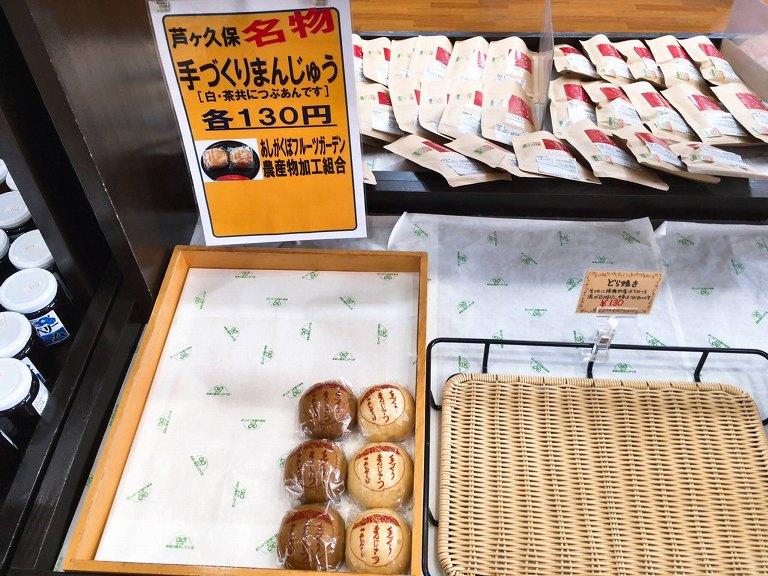 【道の駅】果樹公園かあしがくぼ 横瀬町 たらし焼きやみそポテトが買える休憩処☆秩父に行くときに寄りたいスポット