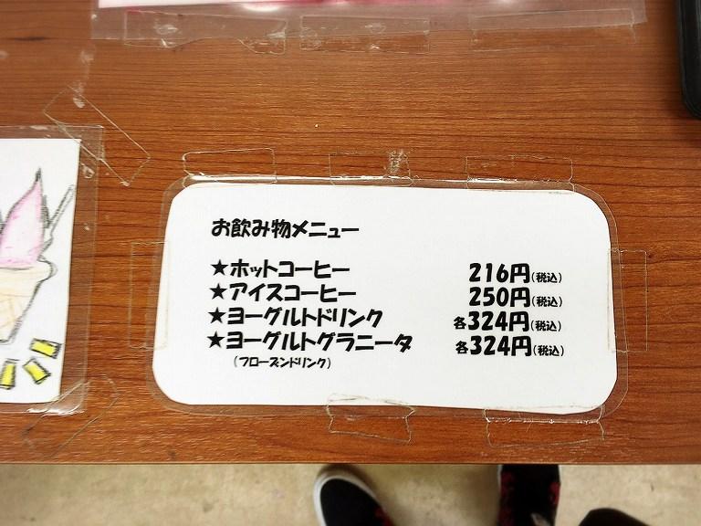 【しぼりたて】榎本牧場 上尾市 ミルクジェラートとヨーグルトドリンク☆自然に囲まれた埼玉の北海道【牛なう】