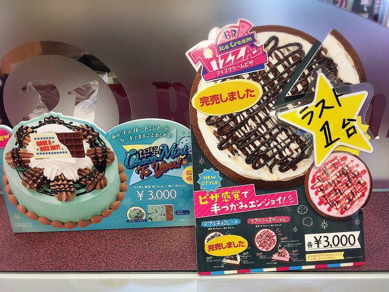 【2019】サーティーワンのアイスケーキ最新の種類と価格を紹介☆予約して買ってきたついでに見てきたよ♪【参考】