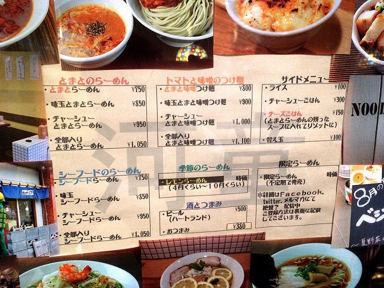 【完熟色】らーめん カッパハウス 全部入りとまとらーめん&チーズご飯☆最後のシメまでぬかりのないフルコース♪