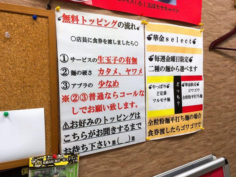 【デカ盛り】僕との麺 川口市 ラーメン麺増し600g☆漢盛り発見で再訪確定のワクワク店【駐車場あり】