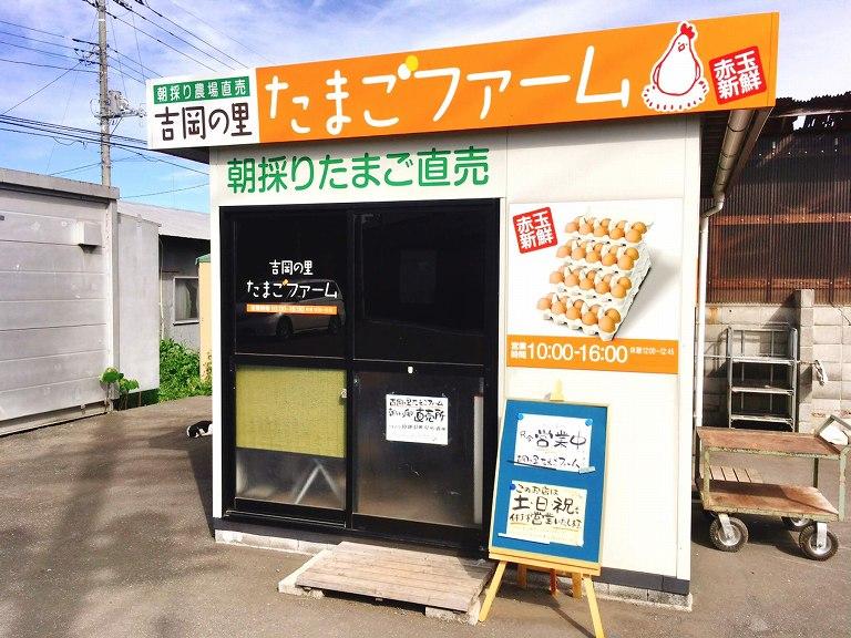 【感動】吉岡の里たまごファーム 熊谷市 高確率で黄身が二つの大玉をゲット☆割るのも楽しみな卵だぞ♪【直売】