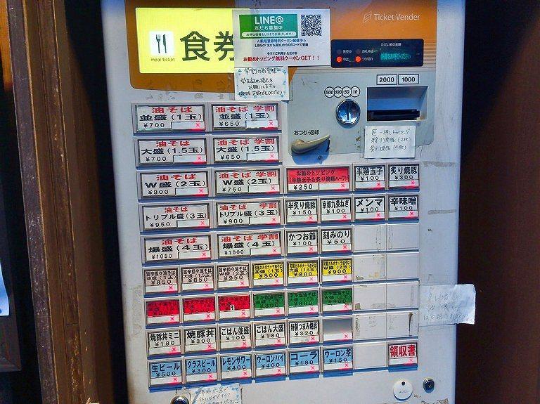 【デカ盛り】油そばの匠  富士見市 爆盛(4玉)が1050円の高コスパでたっぷり食べれるぞ【専門店】