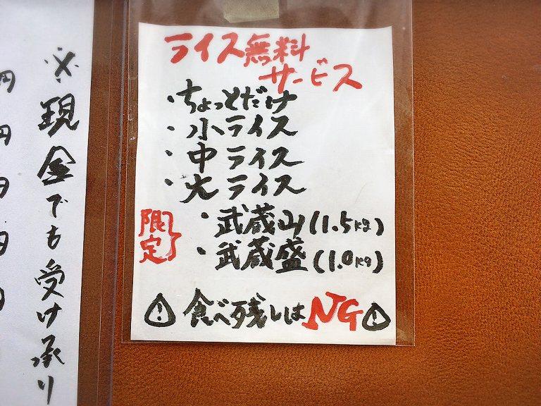 【デカ盛り】武蔵家 川口市 約5合の武蔵山一発盛りはライス無料サービスの極み☆ラーメン丼でくる強迫力【本気】