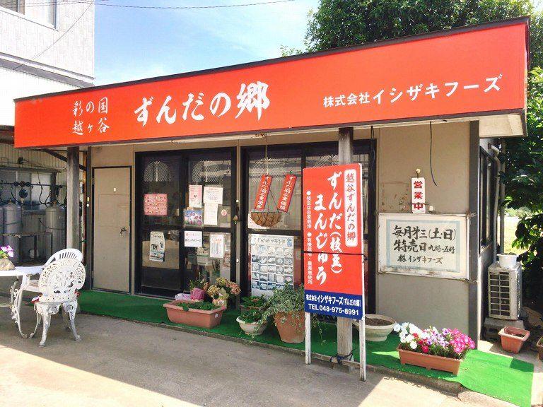 【お買い得】ずんだの郷 イシザキフーズ工場直売所 越谷ずんだまんじゅうや動物ヨーチが売ってるぞ♪【枝豆】