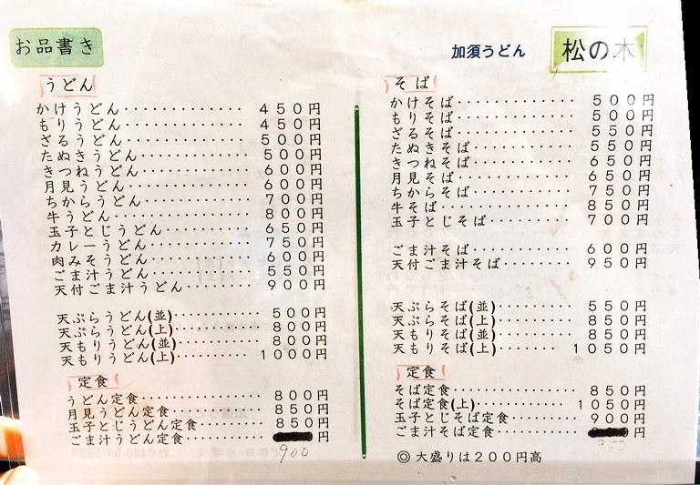 【デカ盛り】松の木 加須市 天ぷらうどん(700円)大盛りの量がすごい☆雪崩覚悟の盛り付けに歓喜【人気店】