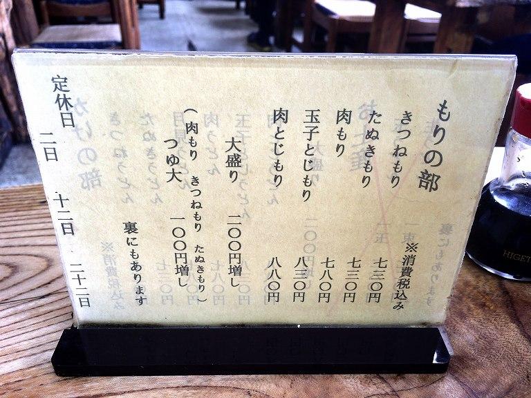 【たっぷり】大助うどん 川越市 肉とじうどん大盛りキロ越えで1080円☆知らないとびっくりする量に注意【大丼】
