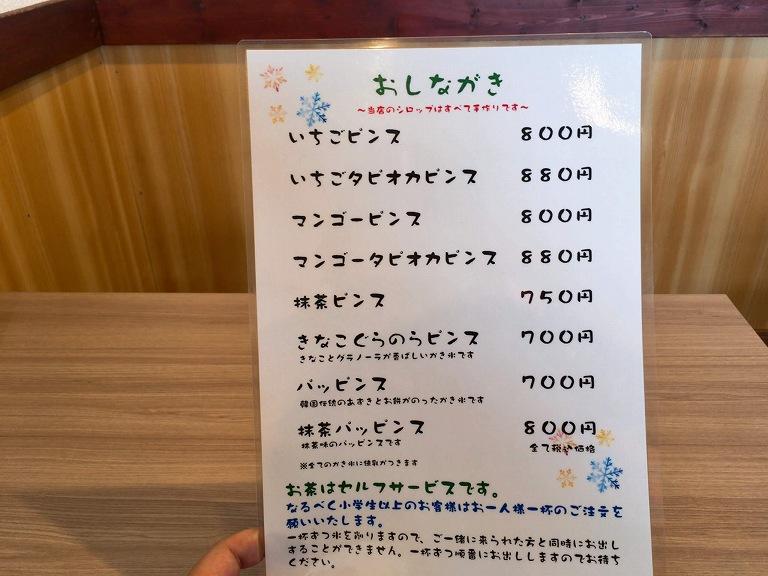【カキ氷専門店】まかないキッチン 雪花こおり 上尾市 抹茶パッピンス☆韓国料理屋さんがリニューアル【オープン】