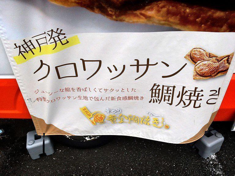 【移動販売】幸せの黄金たいやき 朝霞市 クロワッサンたい焼きが絶品☆味の種類やメニュー表をレポ♪【再加熱OK】
