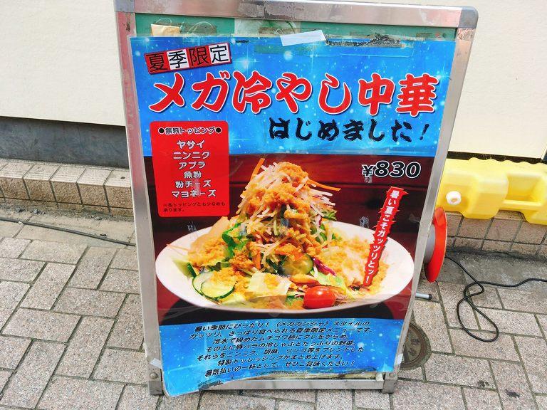 【デカ盛り】メガガンジャの夏季限定メガ冷やし中華を麺増し&全増しで実食☆暑い日に食べたい一杯【2019】