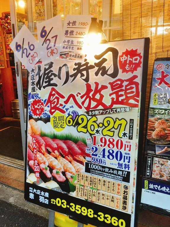 【不定期】大庄水産赤羽店の寿司食べ放題は中トロいくら含む20種でお得☆一人でも利用可で嬉しい【限定】
