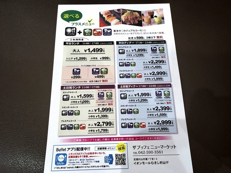 【食べ放題】ニューマーケット むさし村山 ステーキ&寿司も追加できる総合ビュッフェ☆気になる内容を紹介【新店】