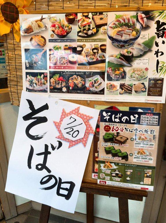 【限定】とんでんのそばの日食べ放題が関東全店に拡大したので行ってきた♪気になるメニューと内容を紹介【60分】