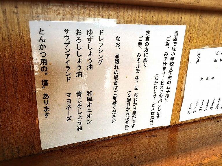 【名店】とんかつ司 所沢市 ランチとんかつ定食1150円☆ご飯と味噌汁各1回おかわりサービス【人気】