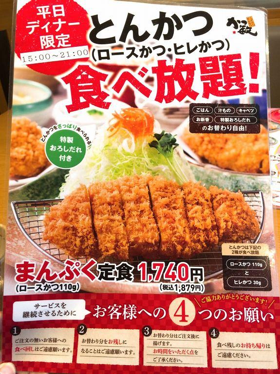 【食べ放題】かつ敏 浦和美園 夢のとんかつ食べ放題ディナー限定1740円☆メインが満腹になれるレア店舗の紹介