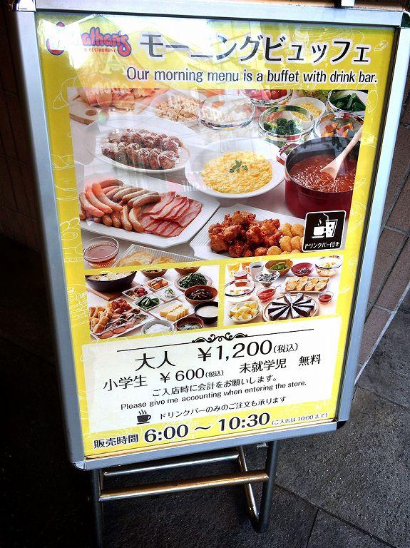 【食べ放題】ジョナサンのモーニングビュッフェ1200円☆利用できる唯一の店舗を紹介するよ【一般客OK】