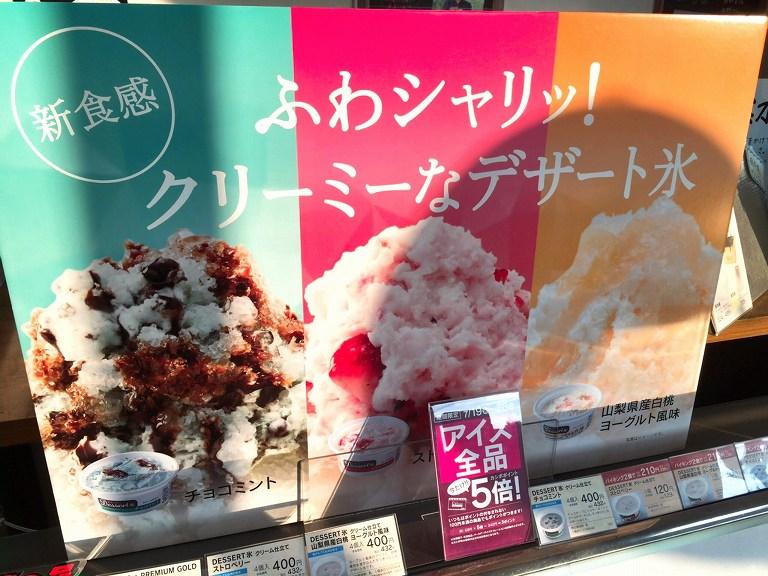 【新食感】シャトレーゼのデザート氷がウマすぎた☆ふわシャリな3種を紹介するよ【クリーミー】