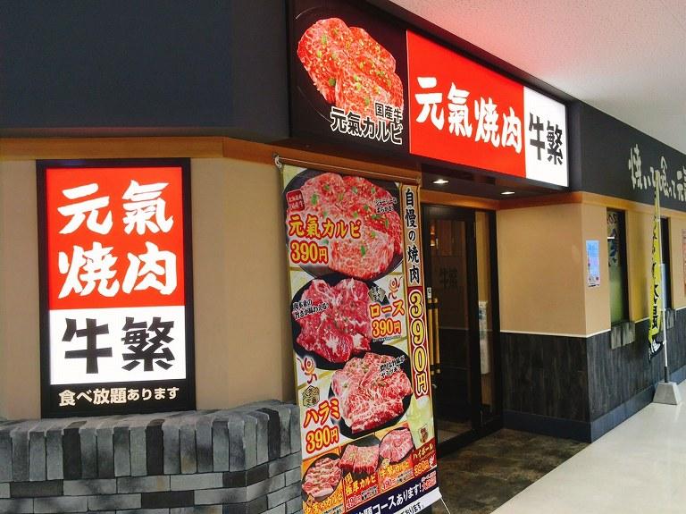 【120分】牛繁 志木店 新座市 90品食べ放題コース2990円を利用☆先付け料理やメニューを紹介【焼肉】