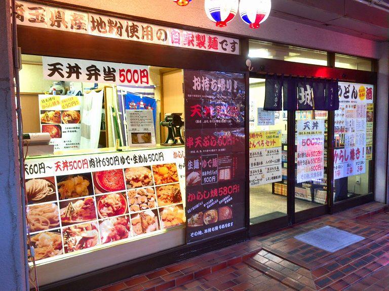 【武蔵野うどん】城 富士見市 名物のからし焼きつけ麺を超超盛りで堪能☆〆はライスでいただくセットがお得♪