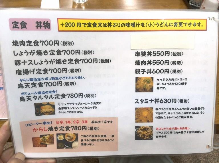 【武蔵野うどん】城 富士見市 名物のからし焼きつけ麺を超超盛りで堪能☆メニュー紹介
