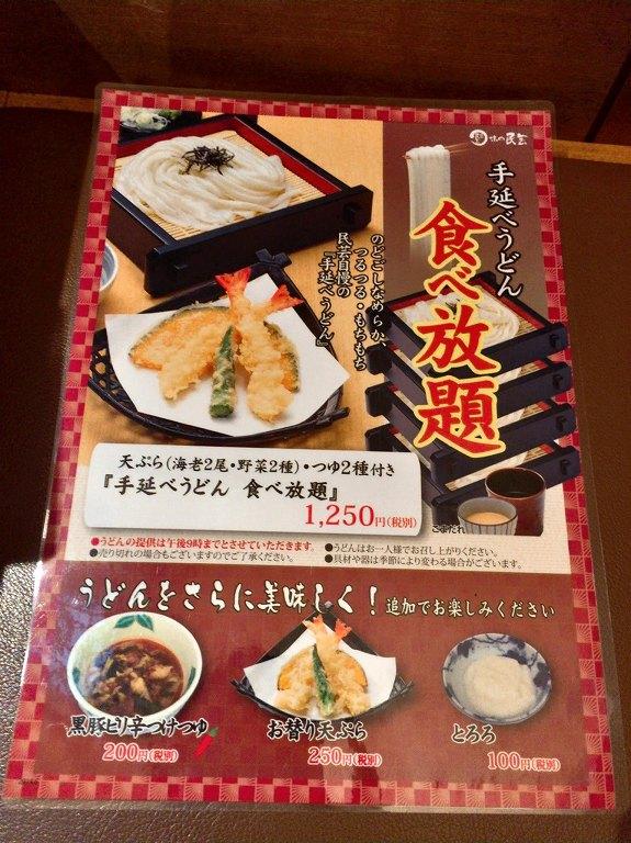 【期間限定】味の民芸 北浦和店 手延べうどん食べ放題の内容やルール紹介☆恒例のメニューだから次回も楽しみ♪