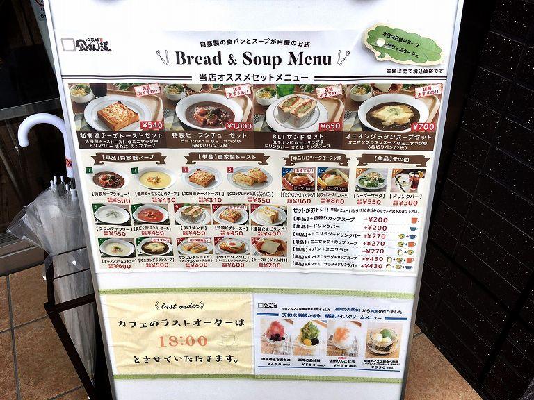 【埼玉】食パン道 浦和美園店 ゆたかなどの種類や焼き上がり時間を紹介☆イートインで食事もできるぞ♪【人気】