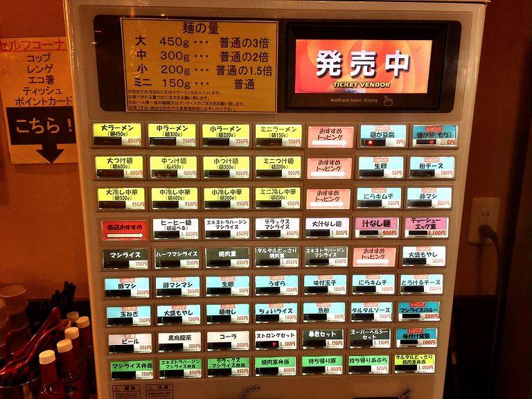 【デカ盛り】立川マシマシ 8号店 タルタルたっぷりな冷やし中華を初実食☆シンプルにジャンクな一杯【激ウマ】