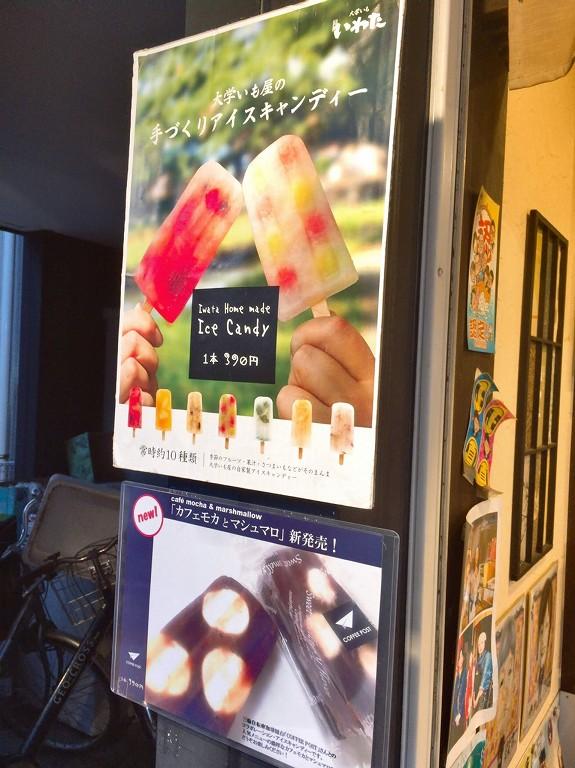 【手作り】大学いも 川越いわた クリームソーダのアイスとカフェモカとマシュマロ☆芸術的な一品を紹介【人気】