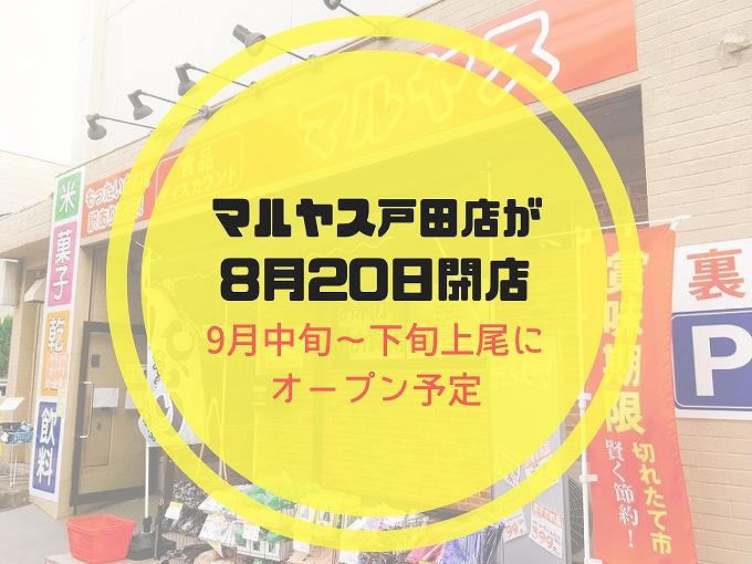 マルヤス上尾店9月オープン予定