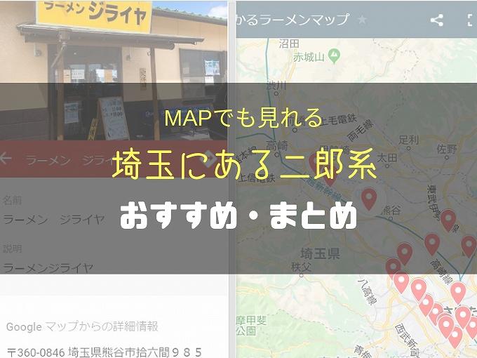 【がっつり】埼玉にある二郎系インスパイアラーメンおすすめ・まとめ☆地図でも見れる便利版を公開【便利】