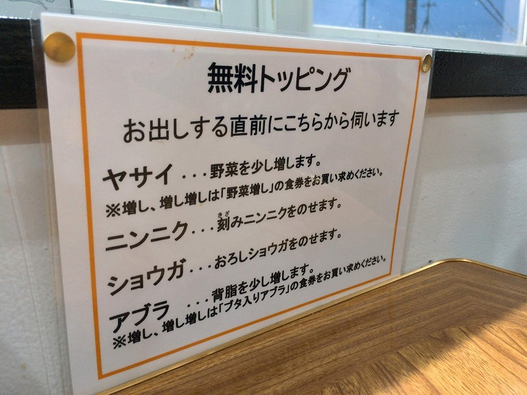 【新店】ラーメン すくえ屋 上里町 ラーメン大ともつ煮丼を初実食☆メニューや無量トッピングも紹介♪【二郎系】