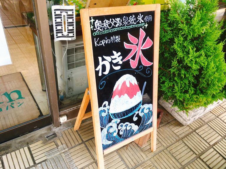【恒例】坂戸にあるスイーツガーデン コパンのカキ氷は奥秩父源泉純氷使用の本格派☆ティラミスカキ氷を食べてみた♪