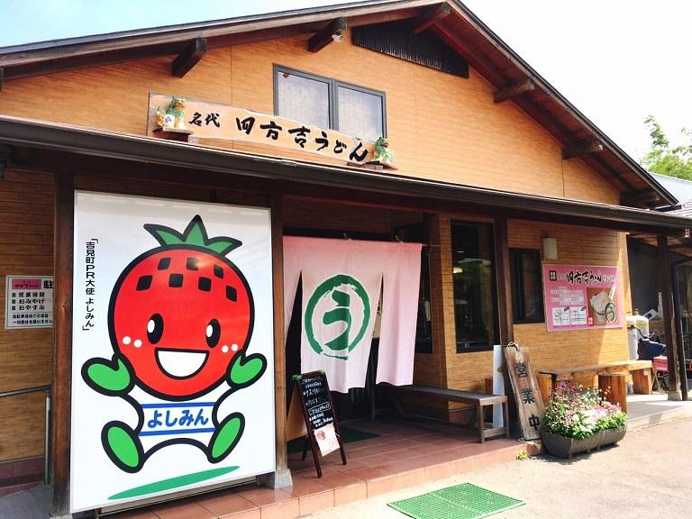 【デカ盛り】四方吉うどん 吉見町 進化した富士山盛り3.7キロに挑む☆つけ汁も5杯付く豪華セット【シェアOK】