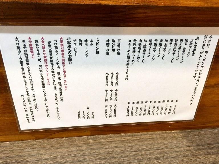 【人気】ラーメンつけ麺奔放 東松山市 背脂醤油つけ麺大盛りとチャーシュー丼☆夜営業限定のこってり味を堪能♪