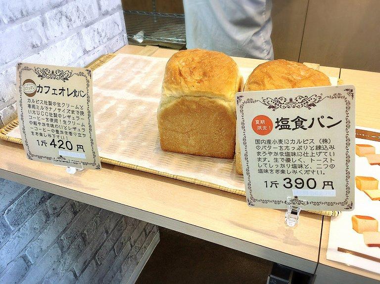 【人気】食パン専門店一本堂 坂戸若葉店の種類と値段の紹介☆焼きたては時間割でチェック【全国チェーン】