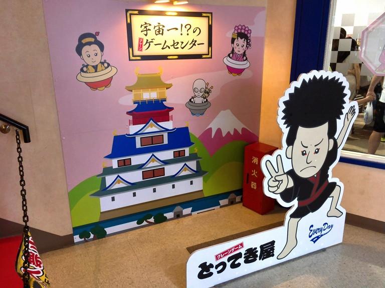 【埼玉県八潮市】エブリデイとってき屋のアクセスや10円キャッチャーとクレーンゲームをやってきた感想【注目】