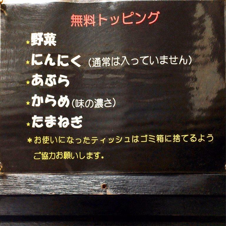【デカ盛り】虎丸 浦和 ラーメン特盛麺1000gのパワフルな1杯☆すき焼き風も常備で2度ウマい【人気店】