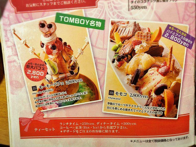 【デカ盛り】トムボーイ渋谷道玄坂店 モーモーパフェは高さ40cm☆名物の特大サイズをいただく♪【シェア】