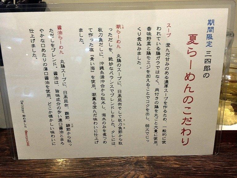 【夏営業】麺屋三四郎 富士見市 限定潮ラーメン味玉とほぐしチャーシューご飯をいただく♪【人気店】