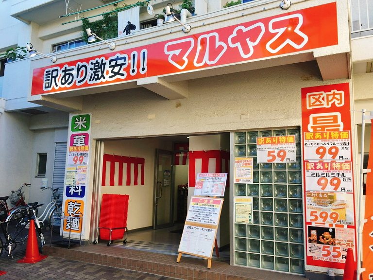 大 森町 店 マルヤス