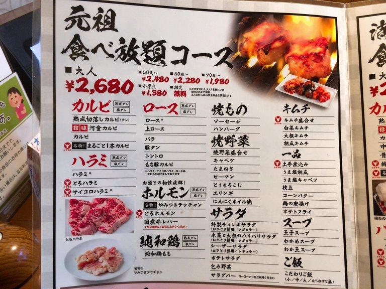 【29日】焼肉でん 肉の日限定食べ放題2000円がお得すぎる☆肉屋だからできる強力イベント【注目】