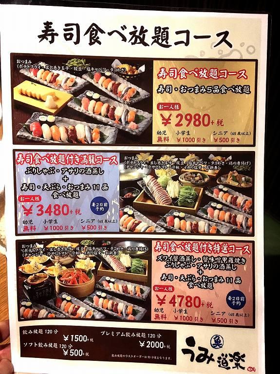 【個室完備】うみ道楽 志木市 寿司食べ放題2980円でおつまみ5種も対象☆コース内容の紹介【予約推奨】