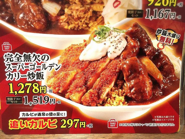 【祝50周年】大阪王将の完全無欠のスーパーゴールデンカリー炒飯☆バージョンが3段階設定で選べるぞ♪【期間限定】