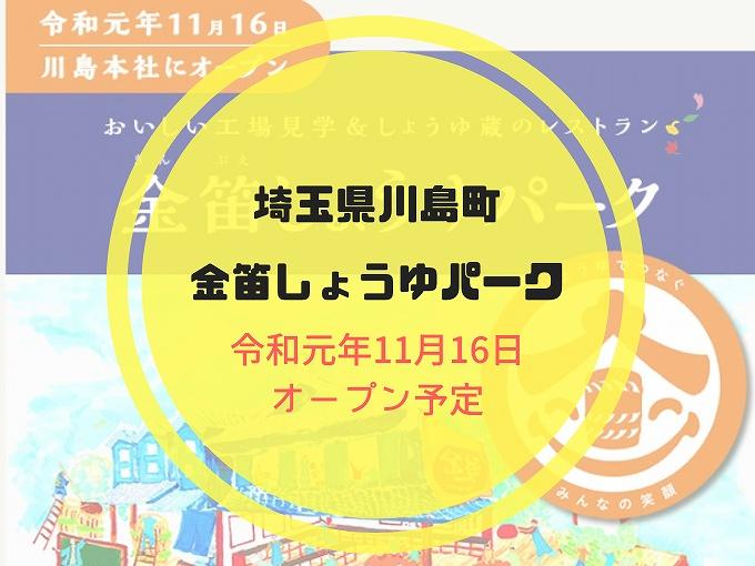 【開店情報】金笛しょうゆパークが川島町に11月オープン予定☆
