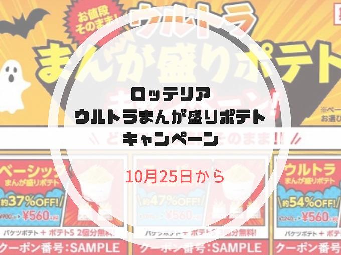 【バケツ越え】ロッテリア ウルトラまんが盛りポテトキャンペーン!!均一料金でデカ盛りになるぞ♪【10月25日から】