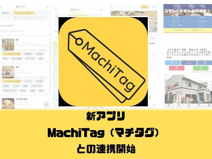【便利】MachiTag(マチタグ)との連携開始☆楽しく直感的に場所探しが可能になります