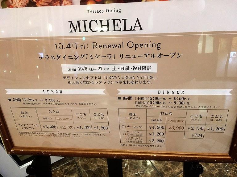 【食べ放題】ミケーラ さいたま市 ランチビュッフェをリニューアル☆お得に利用できる方法も紹介【割引あり】