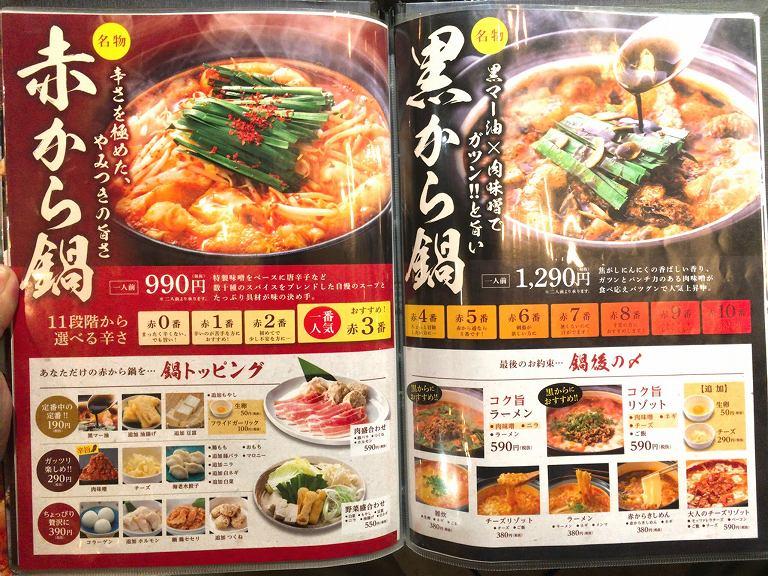 【店舗限定】赤から 所沢市 焼肉と鍋食べ放題コースを堪能☆両メニューを合わせて紹介【充実】