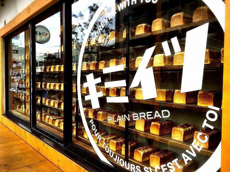【高級食パン専門店】君とならいつまでも 武蔵浦和 君想ふを初実食☆焼き上がり時間と合わせて紹介【新店】